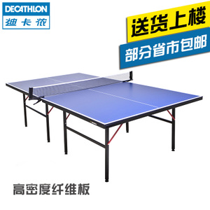 Decathlon/迪卡侬 8209351