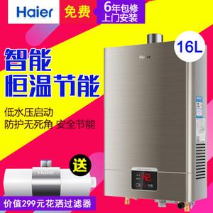 Haier/海尔 JSQ32-UT