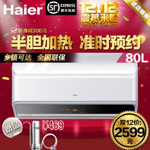 Haier/海尔 EC8003-E