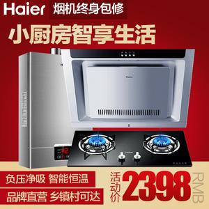 Haier/海尔 C150QE636BJSQ24-UT
