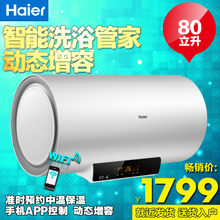 Haier/海尔 EC8002-D6