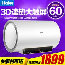 Haier/海尔 EC6005-T