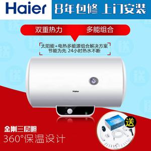 Haier/海尔 ES80H-S2