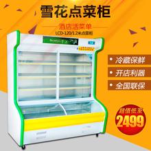 雪花 LCD-120