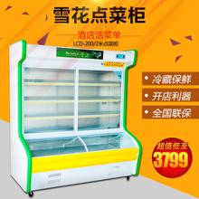 雪花 LCD-200
