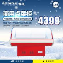雪花 SC-2500
