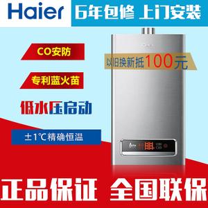 Haier/海尔 JSQ24-E2
