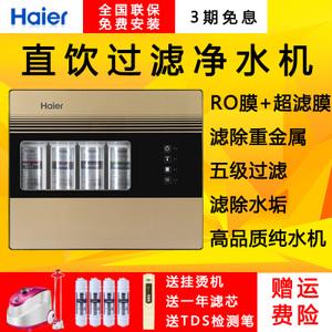 Haier/海尔 HRO5009-5