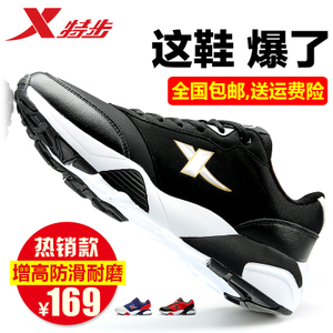 XTEP/特步 984319119605