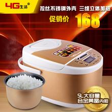4G生活 CFXB50-B