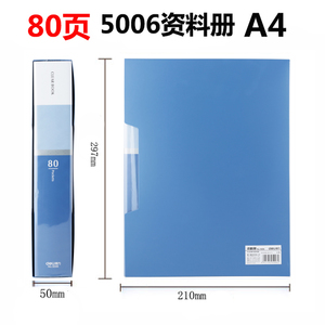 Deli/得力 5006