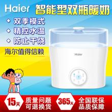 Haier/海尔 HBW-PF02
