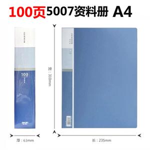 Deli/得力 5007