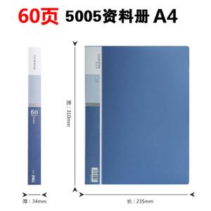 Deli/得力 5005