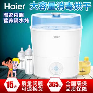 Haier/海尔 HBS-S0101