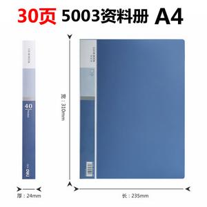 Deli/得力 5003