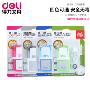 Deli/得力 8103
