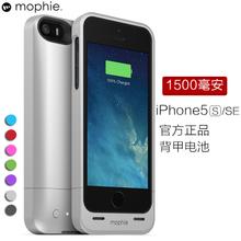 Mophie iphone-SE-1500mah