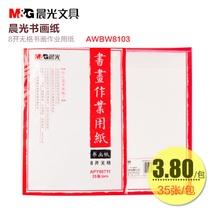 M&G/晨光 APY90711