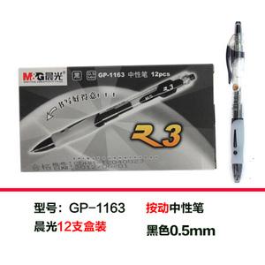M&G/晨光 GP11630.5