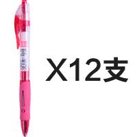 M&G/晨光 GP10080.5