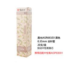 M&G/晨光 AGR66103