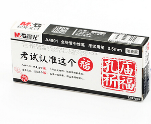 M&G/晨光 AGPA4801