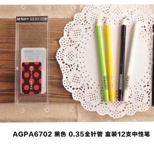 M&G/晨光 AGPA67020.35