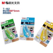 M&G/晨光 T182