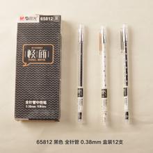 M&G/晨光 65812