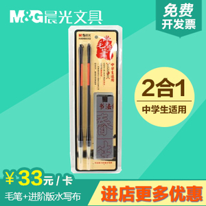 M&G/晨光 HAWB0352
