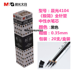 M&G/晨光 4104