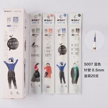 M&G/晨光 5007