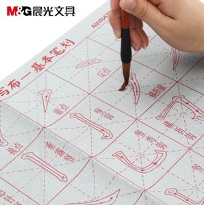 M&G/晨光 AWB47001