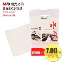 M&G/晨光 APYMX268