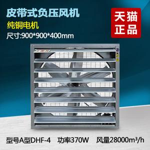 大瀚风 DHF900-380V2