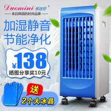 多迷尼 LFJ01-01A