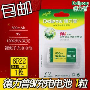 Delipow/德力普 9V-800
