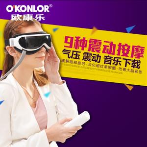 O'KONLOR 欧康乐 OKL-E801