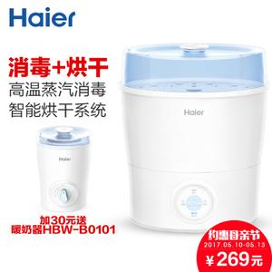 Haier/海尔 HBS-S0102