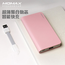 Momax/摩米士 IP53