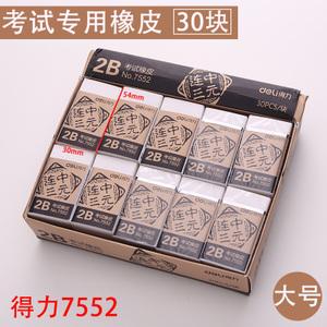 Deli/得力 7552