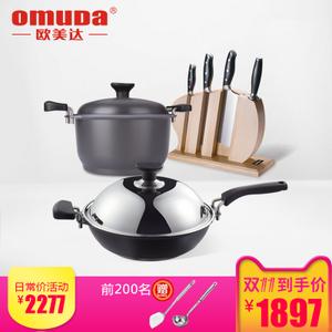 Omuda/欧美达 OC7833-BGJ105OC7826-C
