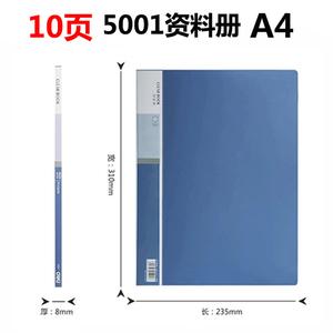 Deli/得力 5001
