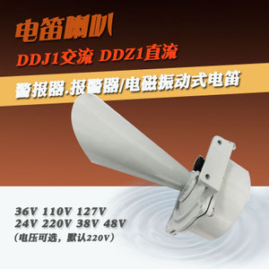 Changdian DDZ1