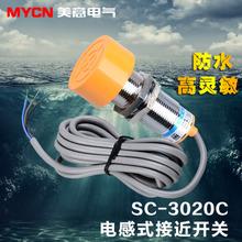 OMKQN SC-3020C