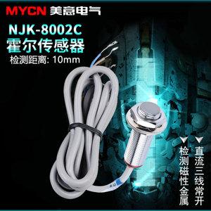 OMKQN NJK-8002C