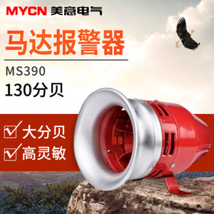 Changdian MS390