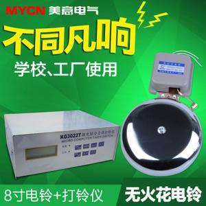 Changdian KG3022T8