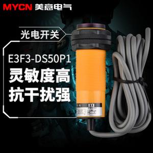 OMKQN E3F3-DS50P1